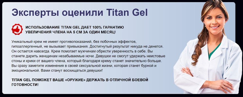 Титан гель развод